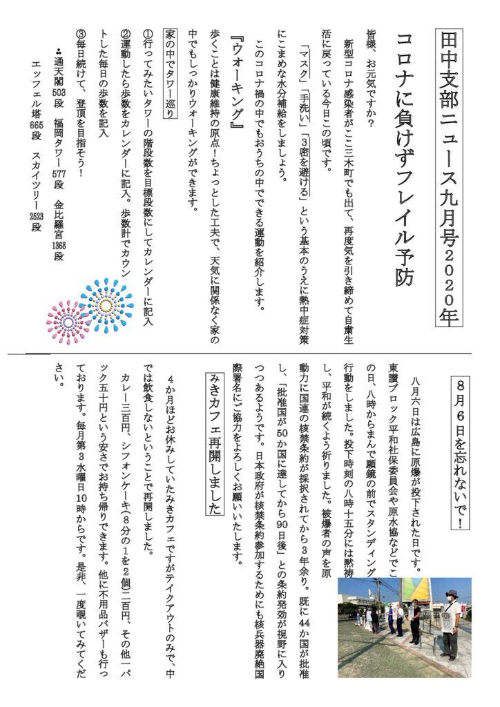★2020.09+田中支部ニュースA4判のサムネイル