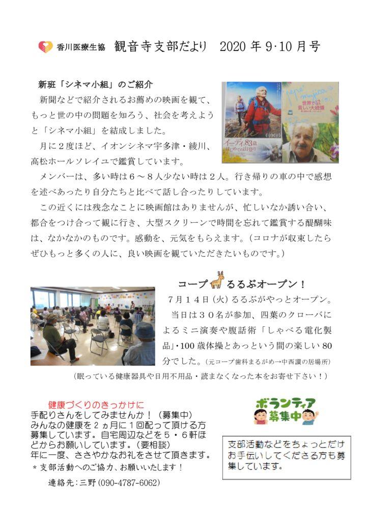 ●⑪観音寺支部ニュース 2020年9.10月号 のサムネイル