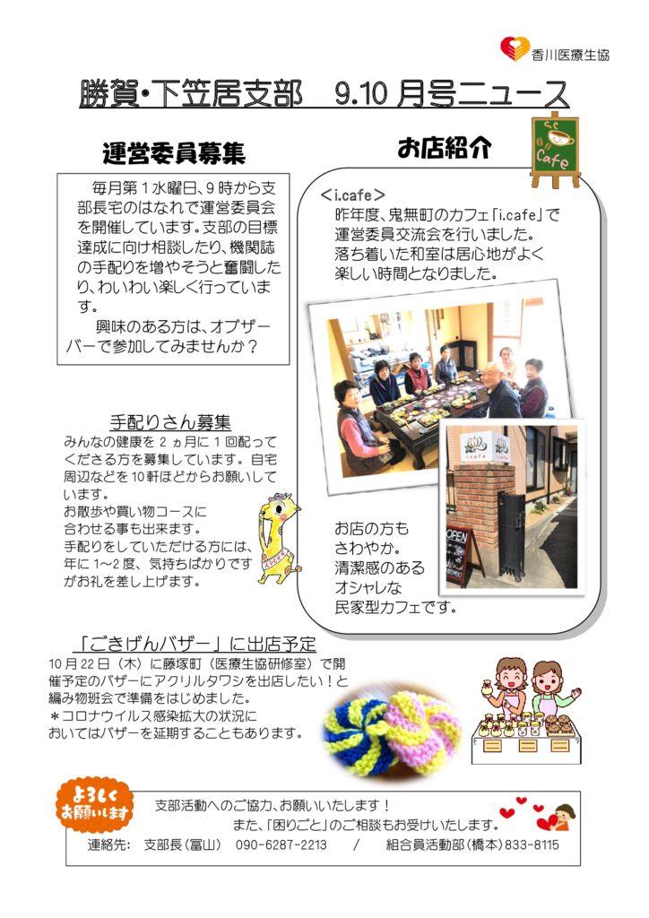 ★勝賀下笠居支部ニュース 9.10月号 のサムネイル