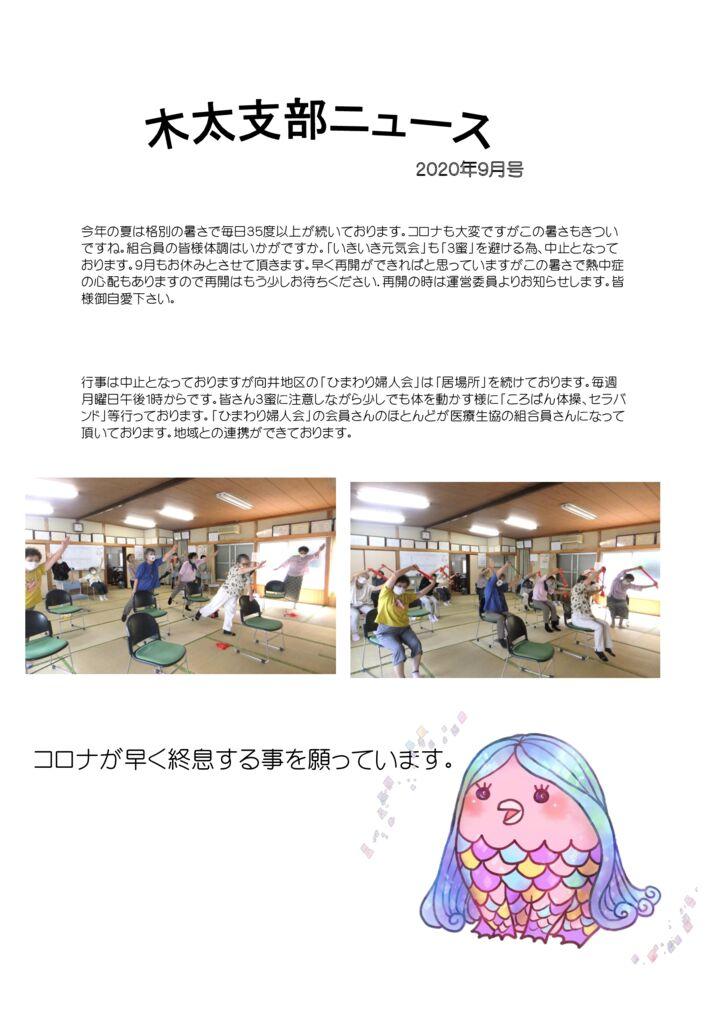 ★2020.9木太支部ニュースのサムネイル
