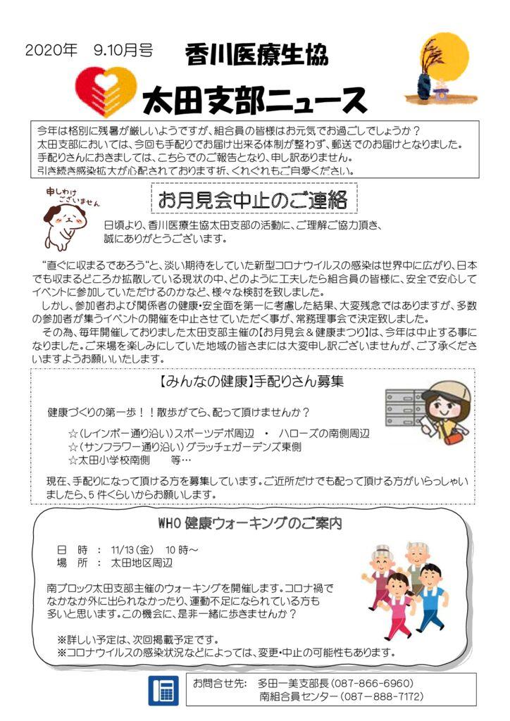 ★太田支部 9.10月号のサムネイル