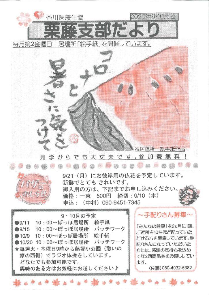 ★202009栗藤支部のサムネイル