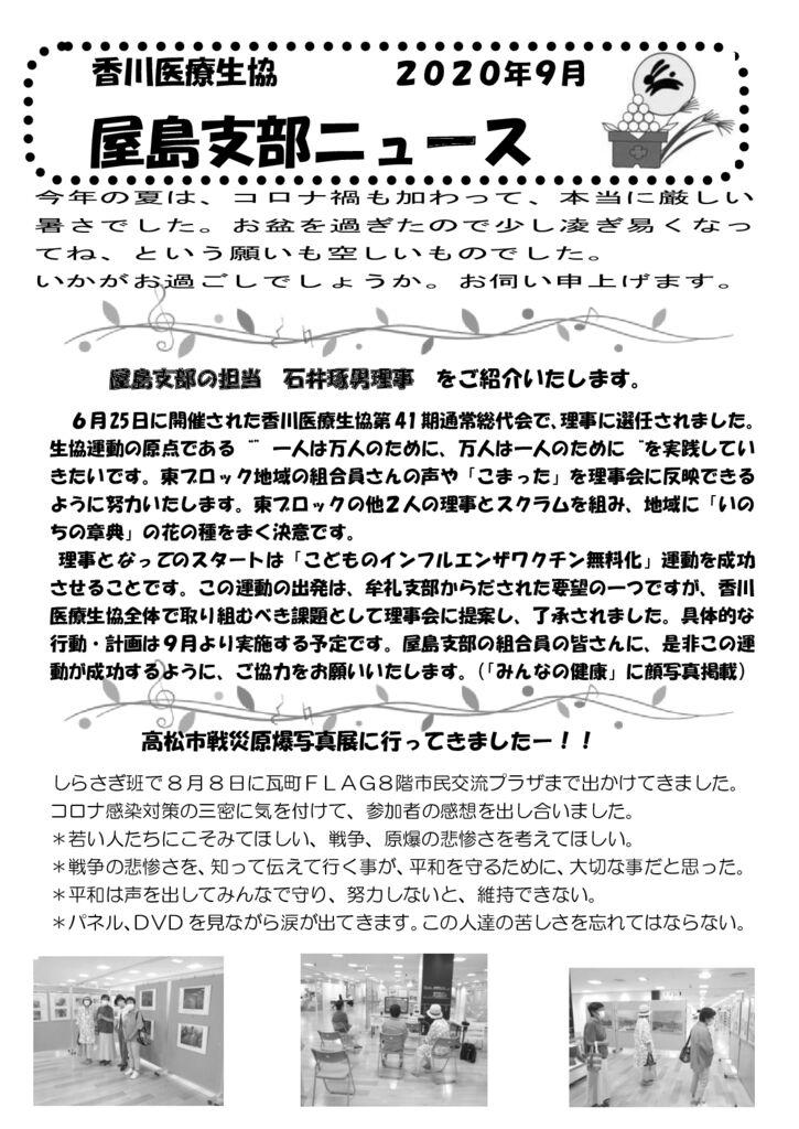 ★2020.9屋島支部ニュースのサムネイル