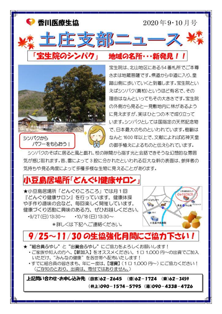 ★土庄支部ニュース20200910のサムネイル