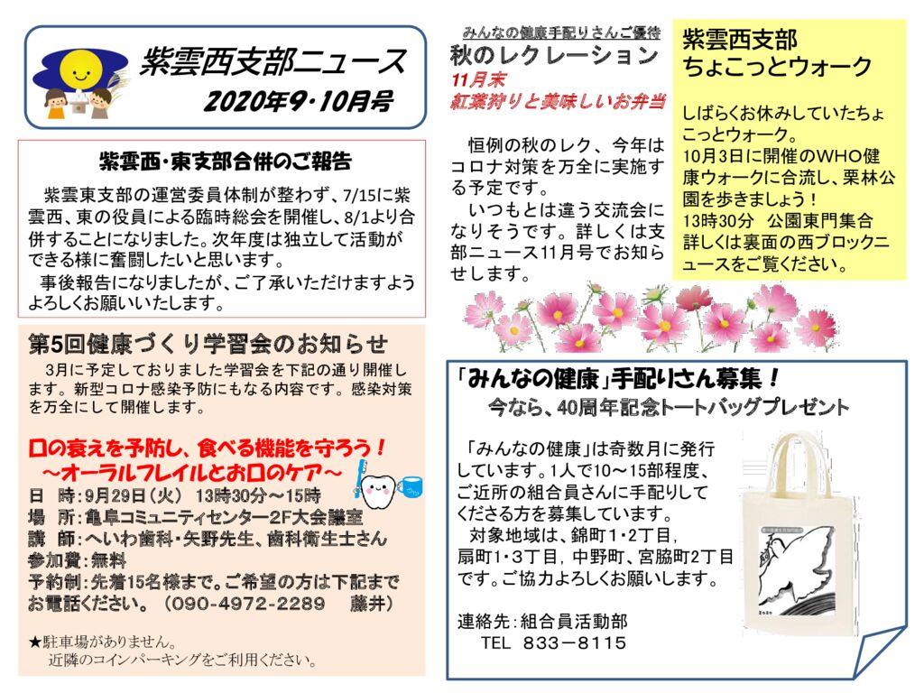 ★紫雲西支部ニュース2009のサムネイル