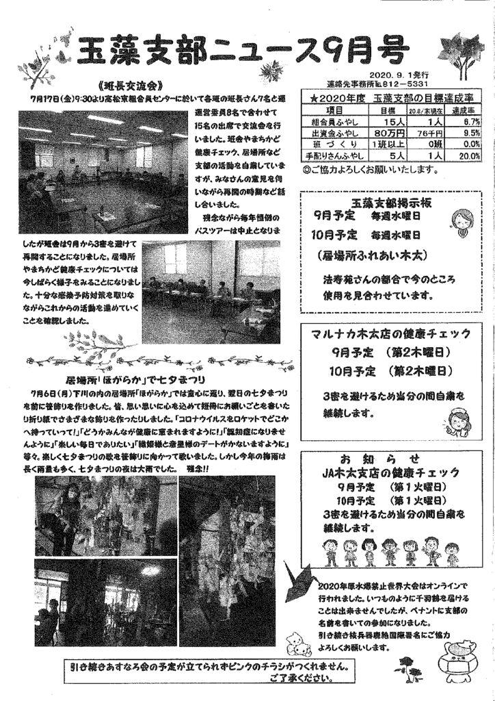 ★2020.9玉藻支部ニュースのサムネイル