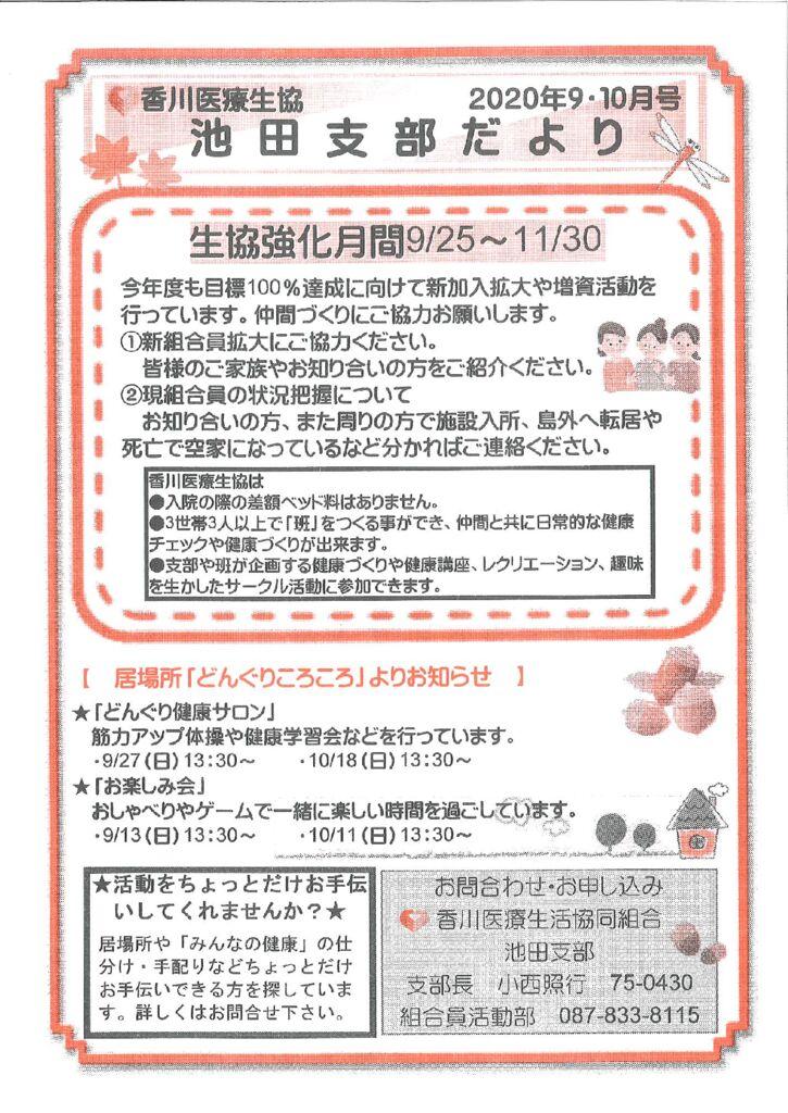 ★202009池田支部のサムネイル