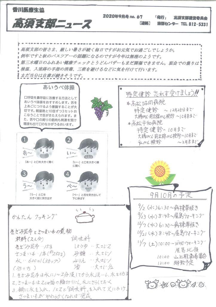 ★2020.9高須支部のサムネイル