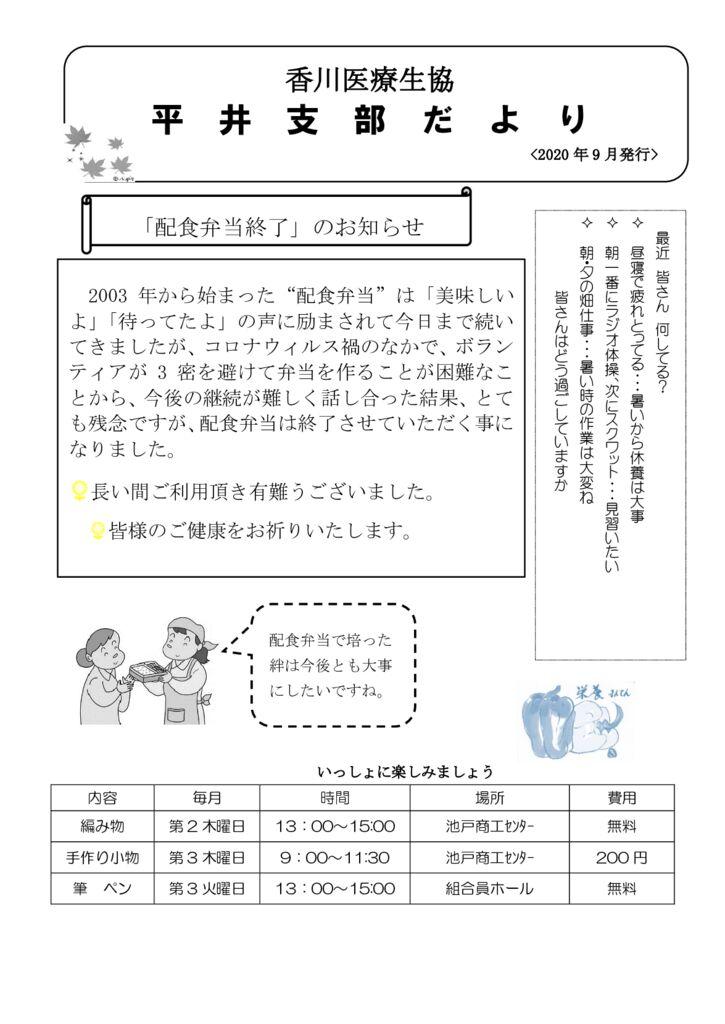 ★2020.09+平井支部9月ー 4のサムネイル