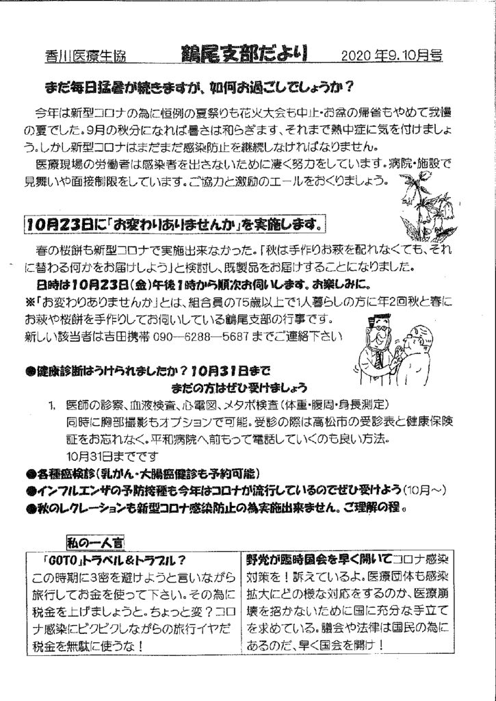 ★2020.9鶴尾支部ニュースのサムネイル