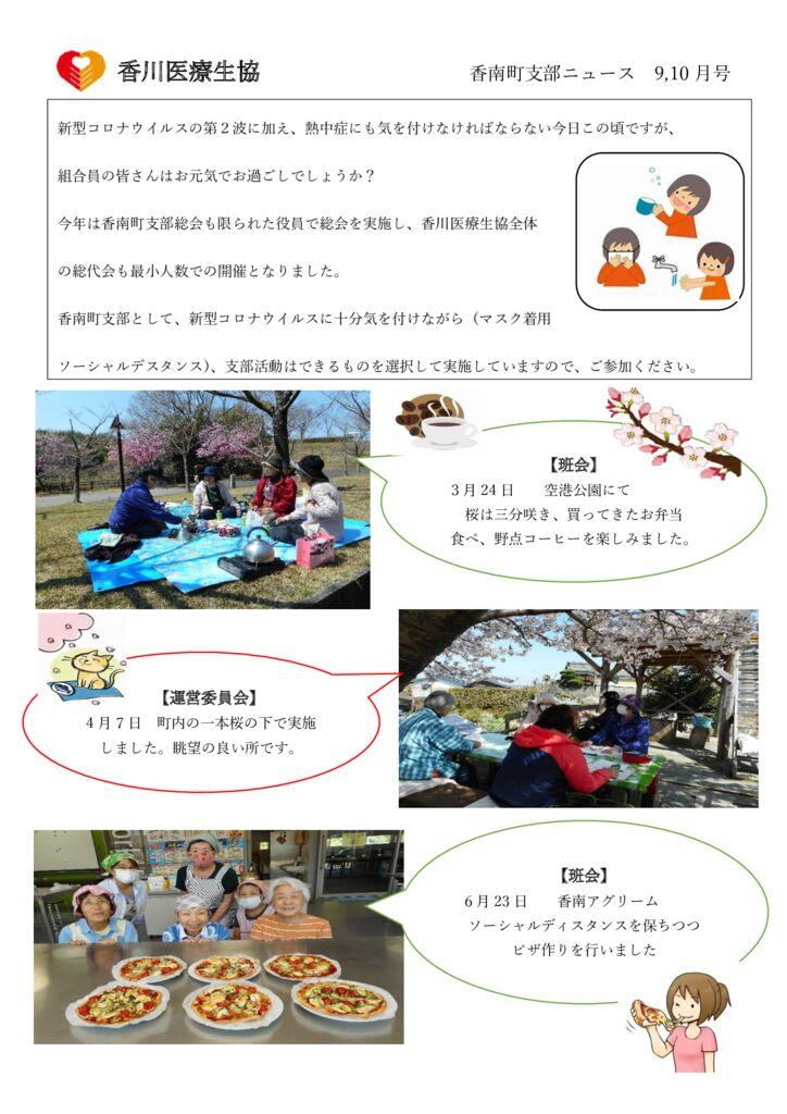 ★香南町支部ニュースのサムネイル
