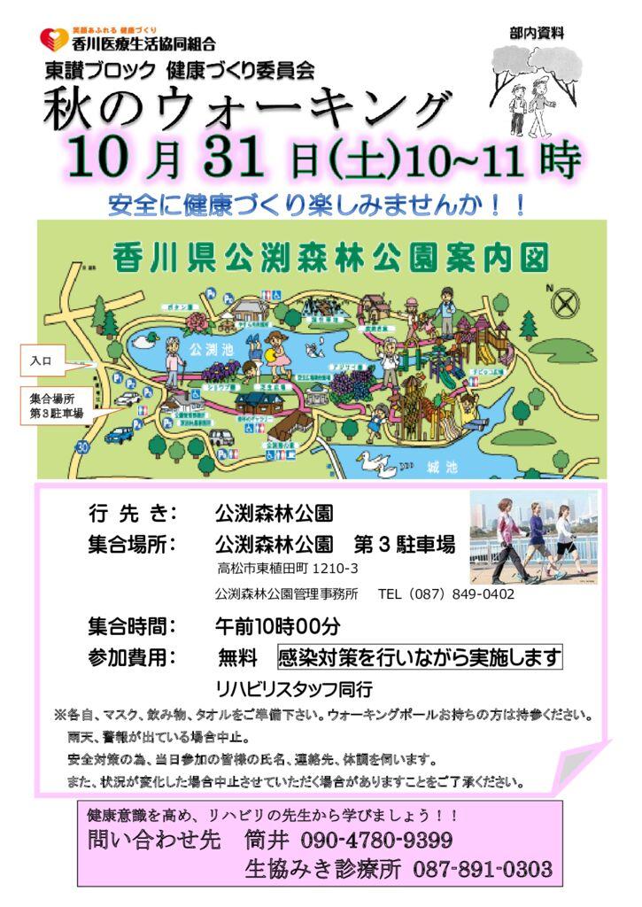 ★2020.10.31+秋ウォーキング案内チラシのサムネイル