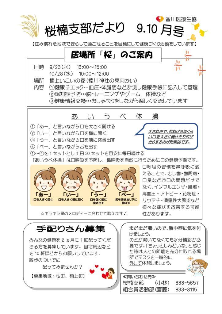 ★桜楠支部ニュース 9.10月号のサムネイル