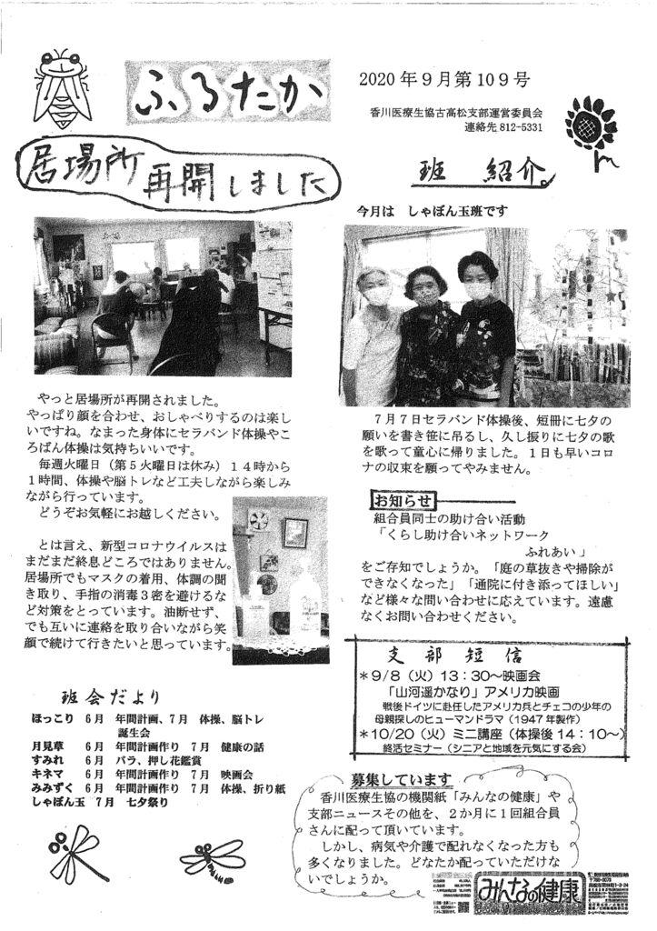 ★2020.9古高松支部のサムネイル