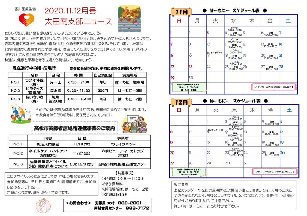 ★太田南支部ニュース 11.12月号のサムネイル