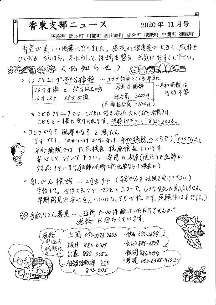 ★香東支部ニュースのサムネイル