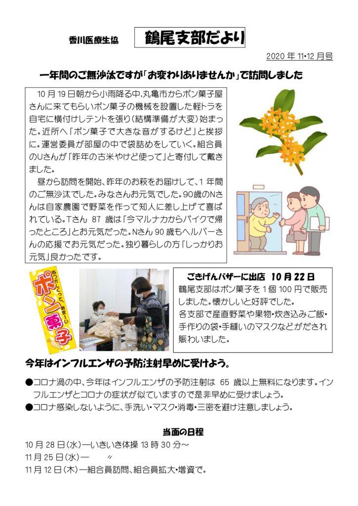 ★鶴尾支部だより20201112のサムネイル