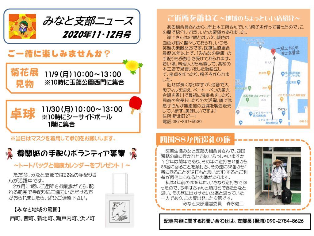 ★みなと支部ニュース11・12月号のサムネイル