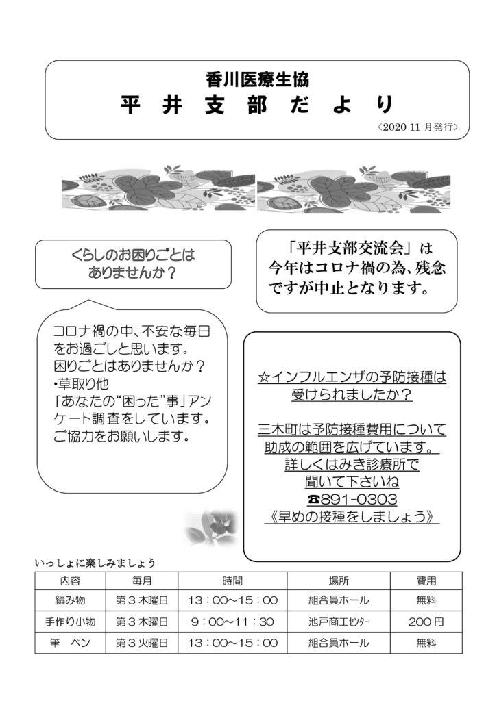 ★2020.11+平井支部ニュースのサムネイル