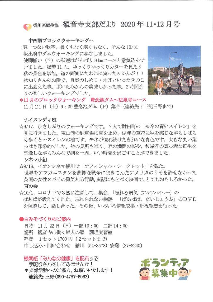 観音寺支部ニュース11.12月のサムネイル