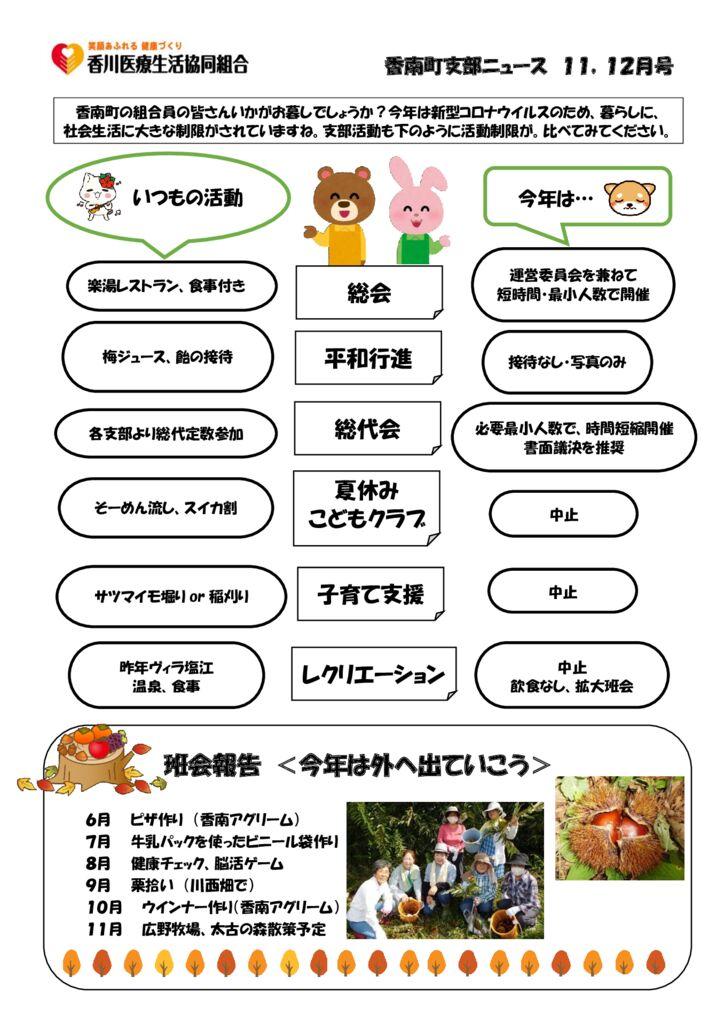 ★香南町支部ニュース+11.12月号のサムネイル