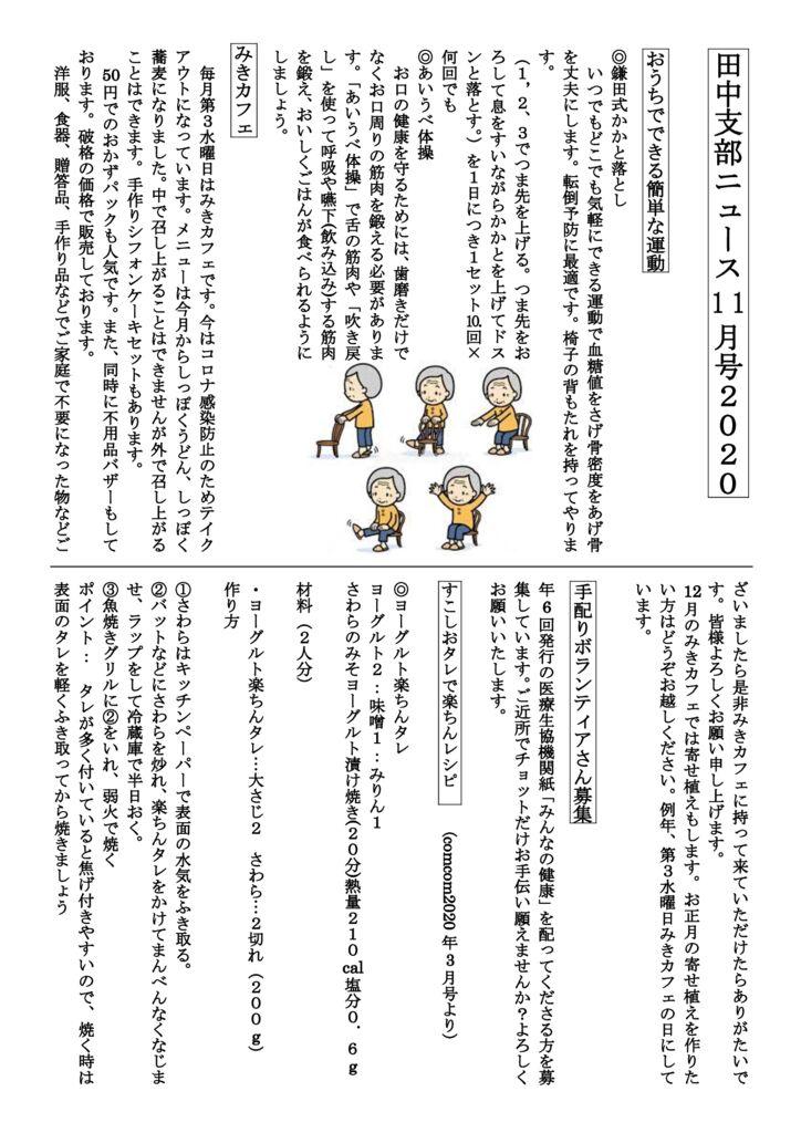 ★2020.11+田中支部ニュースのサムネイル