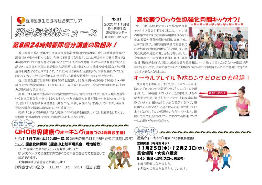 ★2020.11組活ニュースのサムネイル