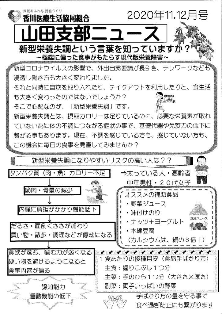 ★山田支部ニュース11.12月のサムネイル