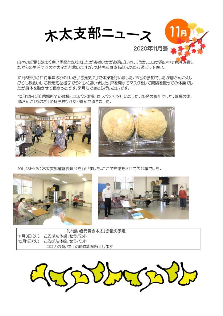 ★2020.11木太支部ニュースのサムネイル
