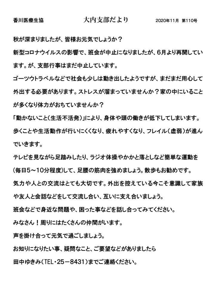 ★2020.11+大内支部ニュースのサムネイル