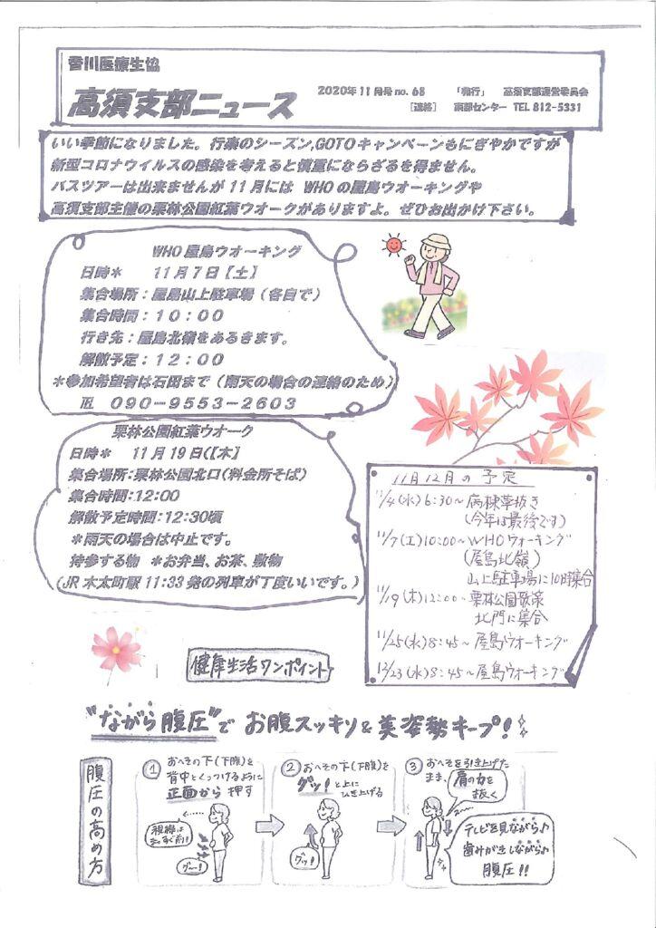 ★高須支部ニュースのサムネイル