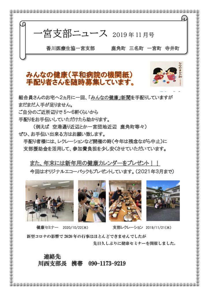 ★一宮支部ニュース2020年11月号のサムネイル