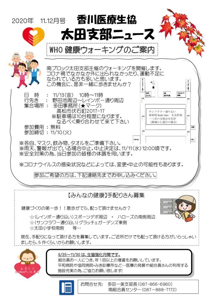 ★太田支部 11.12月号のサムネイル