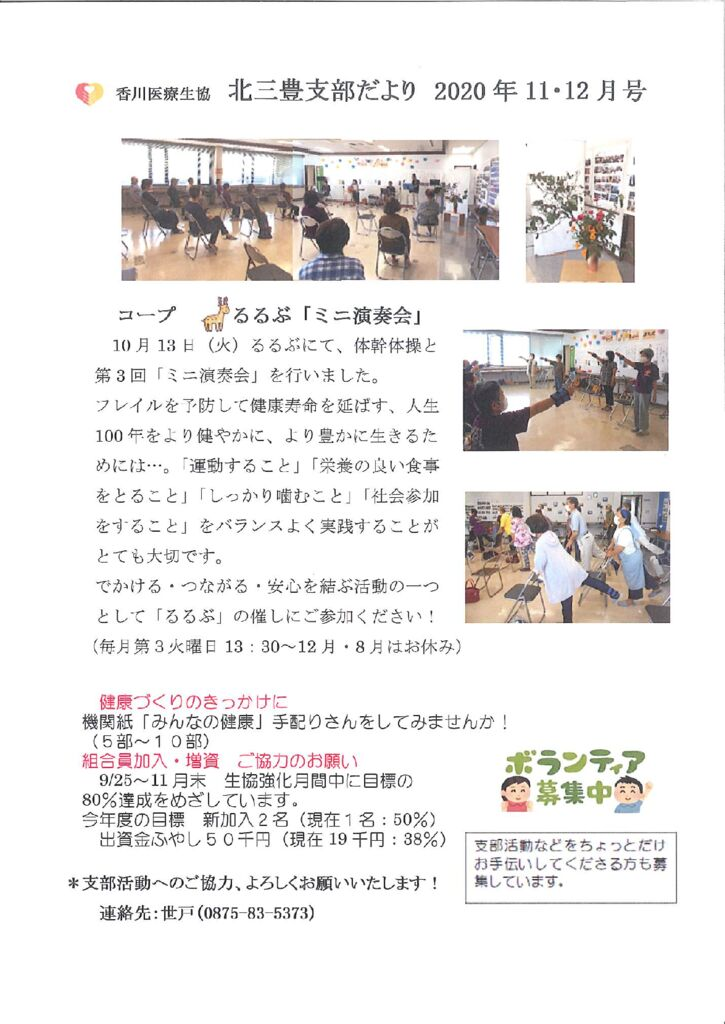 北三豊支部ニュース11.12月のサムネイル