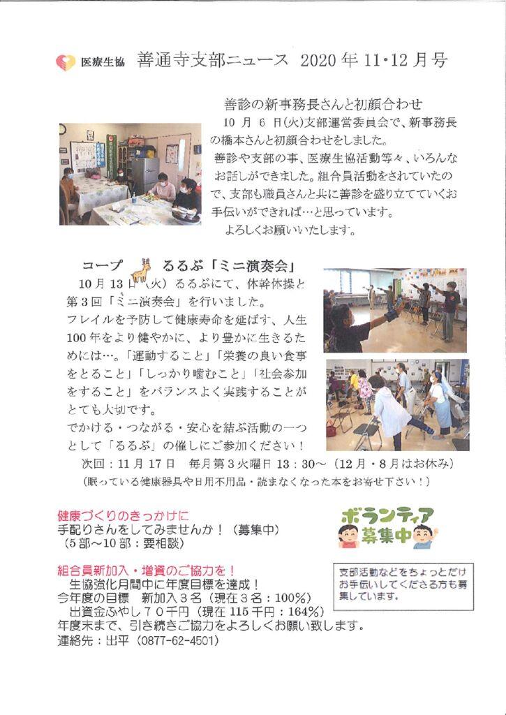 善通寺支部ニュース11.12月のサムネイル