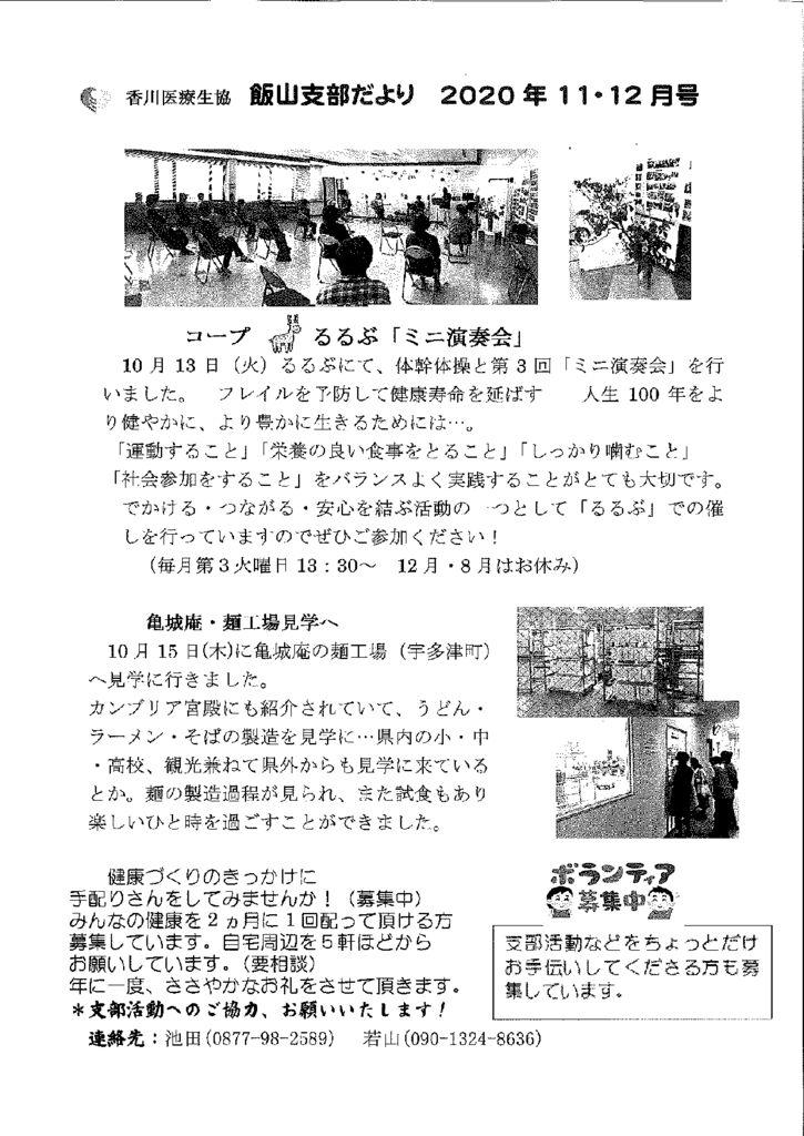 飯山支部ニュース11.12月のサムネイル