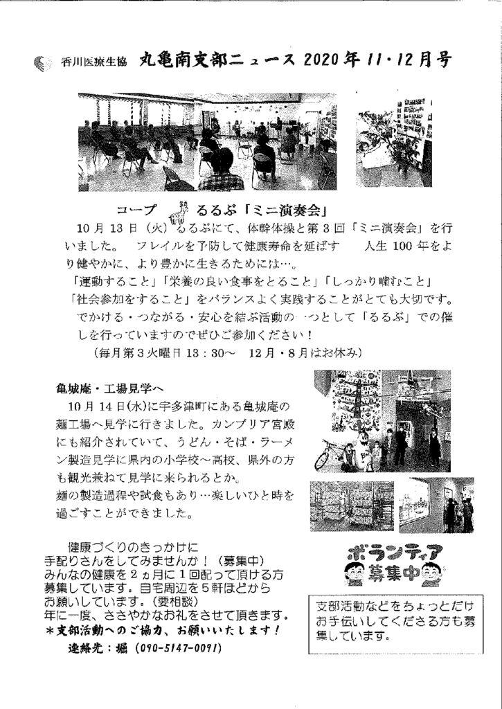 丸亀南支部ニュース11.12月のサムネイル