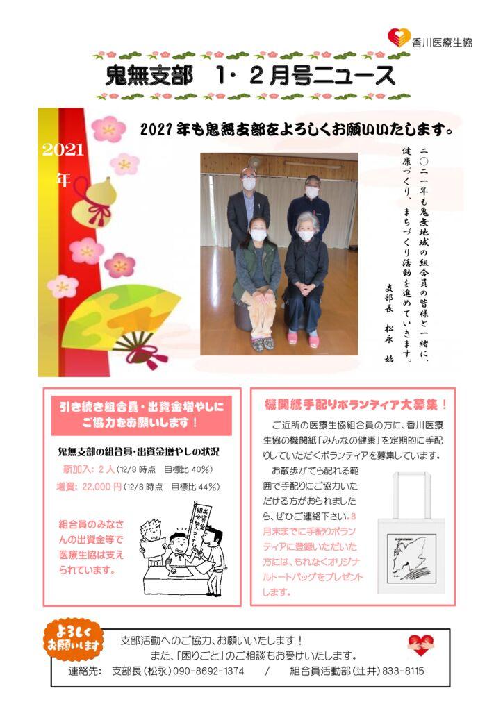 〇鬼無支部ニュース 1.2月号 のサムネイル