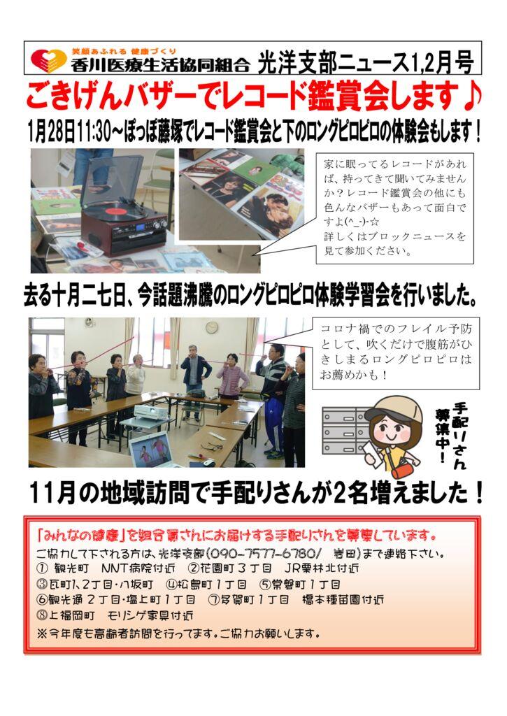 〇2021光洋支部ニュース1-2月号のサムネイル