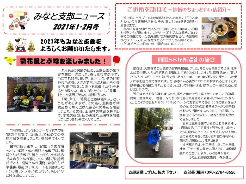 〇みなと支部ニュース1・2月号のサムネイル