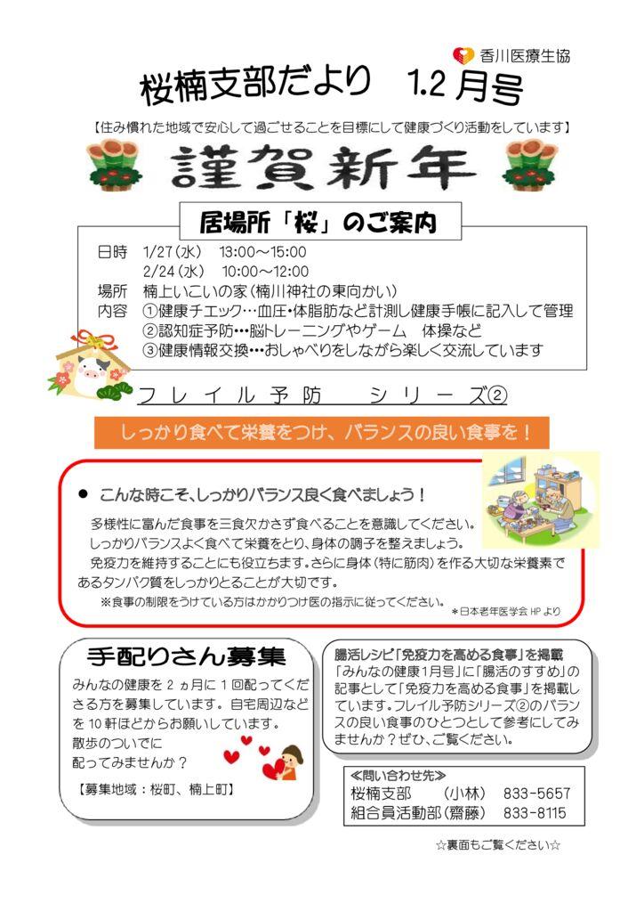 〇桜楠支部ニュース 2021年1.2月号のサムネイル