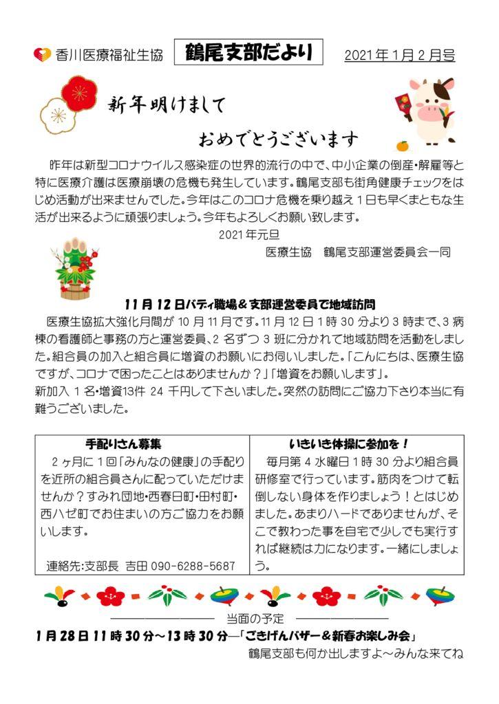 〇香川医療福祉生協鶴尾支部だより2021年1月2月号のサムネイル