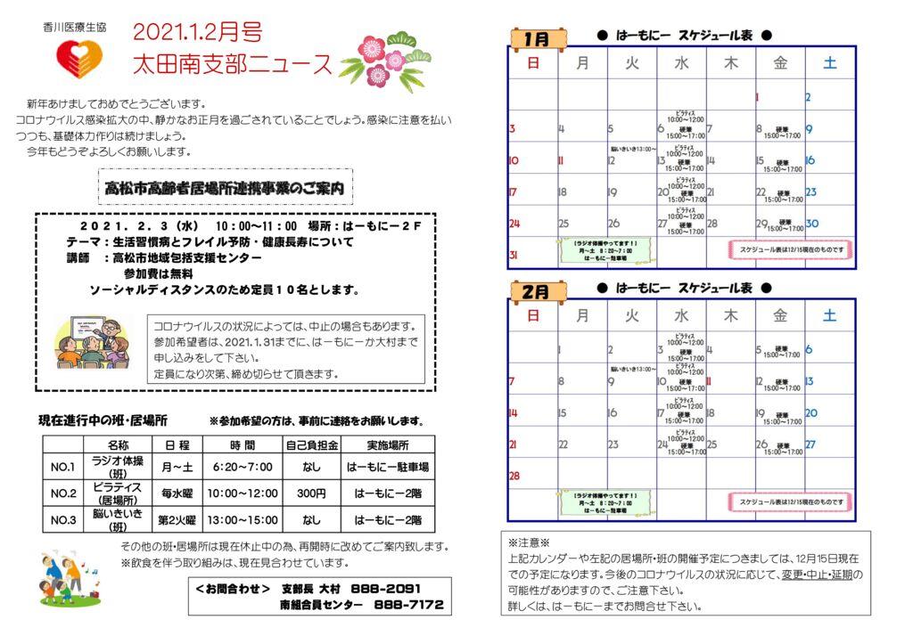 〇太田南支部ニュース 1.2月号のサムネイル