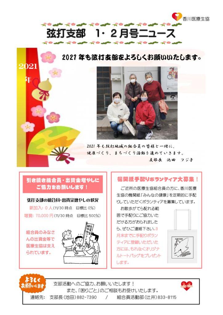 〇弦打支部ニュース 1.2月号 のサムネイル