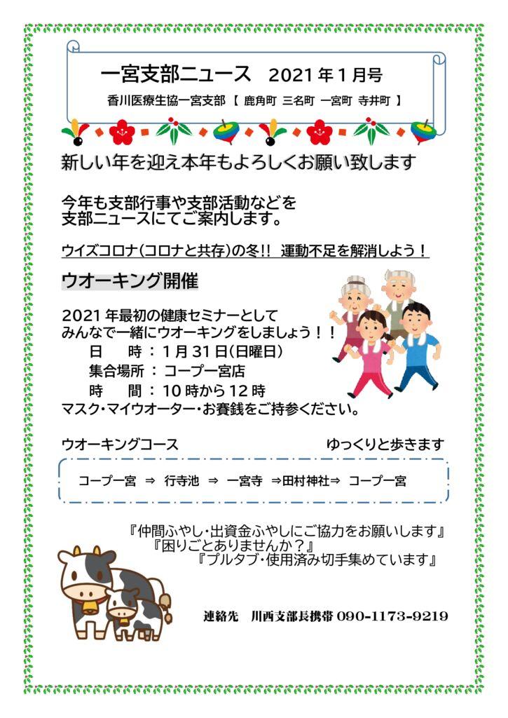 〇宮支部ニュース2021年1月号のサムネイル
