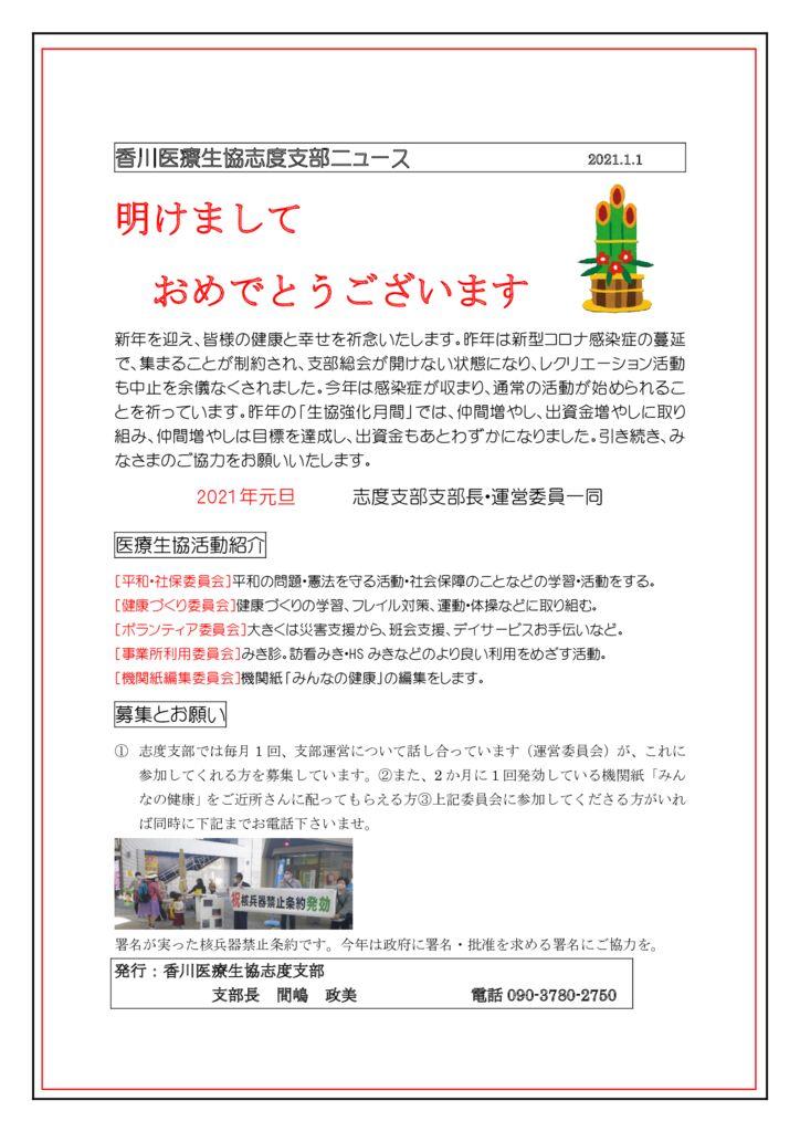 〇2021.1志度支部ニュース新年号のサムネイル