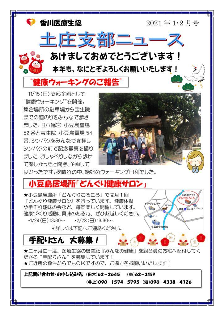 〇土庄支部ニュース20210102のサムネイル