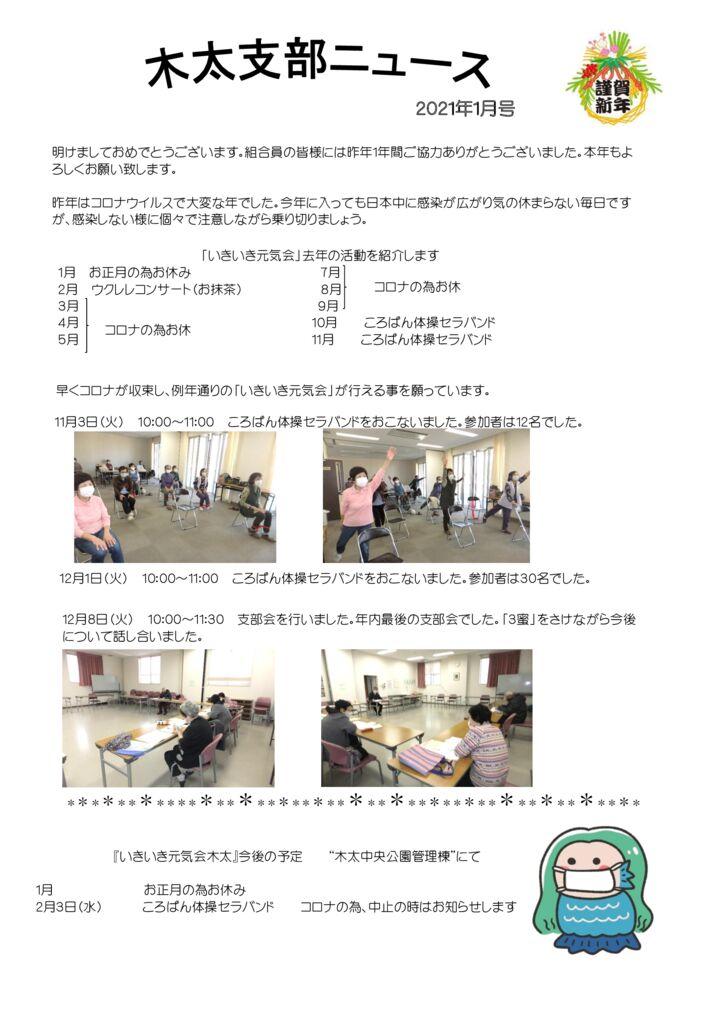 〇木太支部ニュース2021年1月のサムネイル