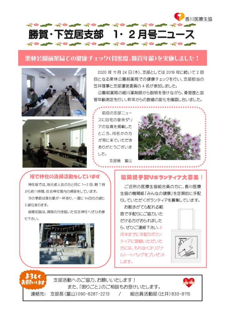 〇勝賀下笠居支部ニュース 1.2月号 のサムネイル