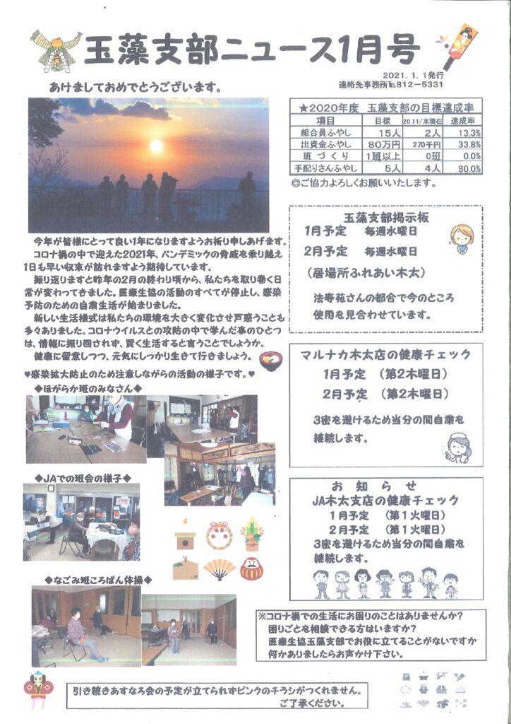 〇202101玉藻支部ニュースのサムネイル